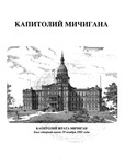 Your State Capitol: Michigan State Capitol (In Russian)